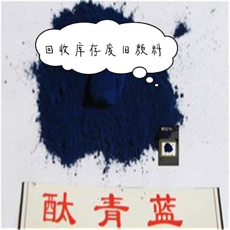 染料工业杭州回收库存废旧染料