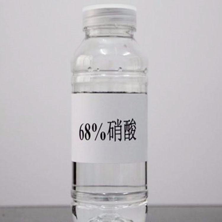 厂家直销 硝酸含量68% 硝酸供应厂家