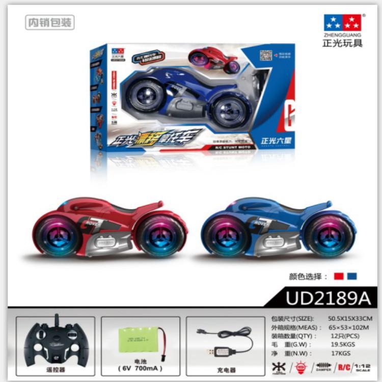 玩具电动车 1-12漂移摩托系列