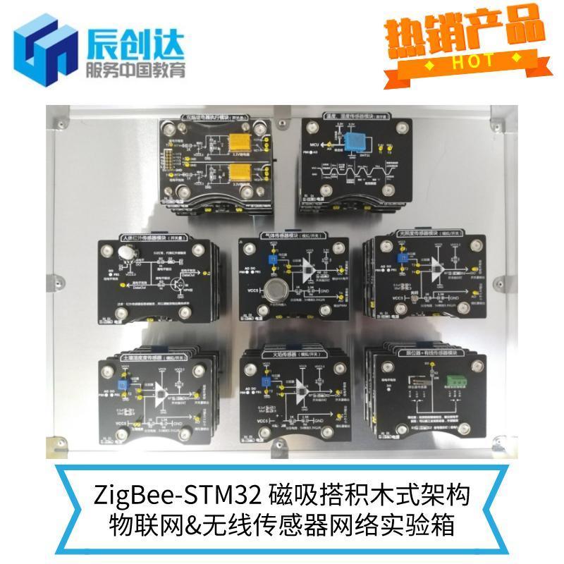 ZigBee STM32无线传感器网络物联网实验箱 磁吸搭积木式架构