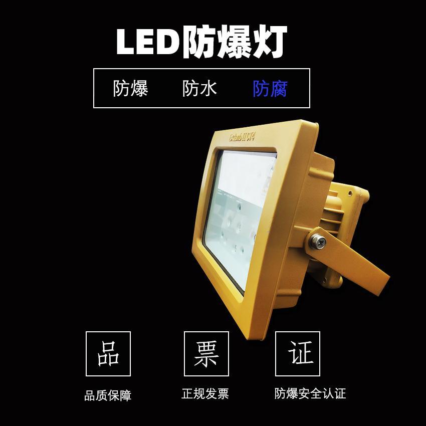 盖香云LED防爆灯工厂灯 防爆投光灯泛光灯 防腐防水