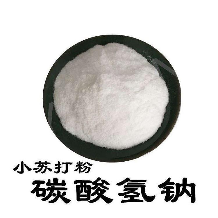 食品添加剂小苏打小苏打膨松剂贵州金摩尔现货供应