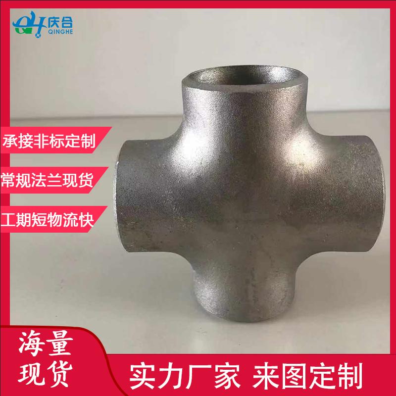 庆合直销生产碳钢四通 合金钢 不锈钢三通 等径异径三通 焊接热四通等管件