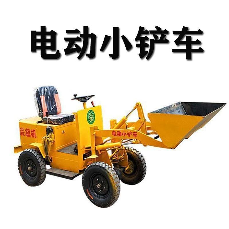 小型铲车厂家 环保电动小铲车价格 低碳环保电动装载机 纳宇 多功能推土机