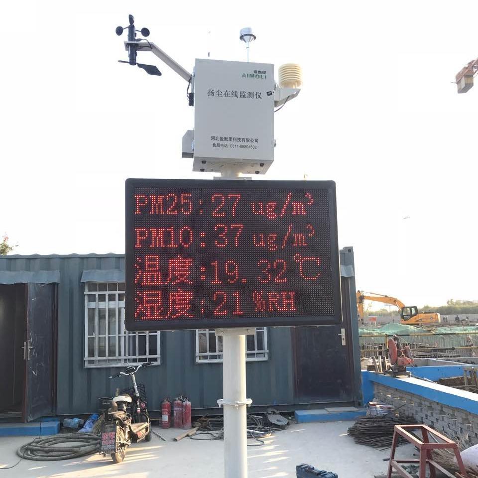扬尘在线监测系统-PM2.5噪声自动检测仪-TSP气象在线检测仪
