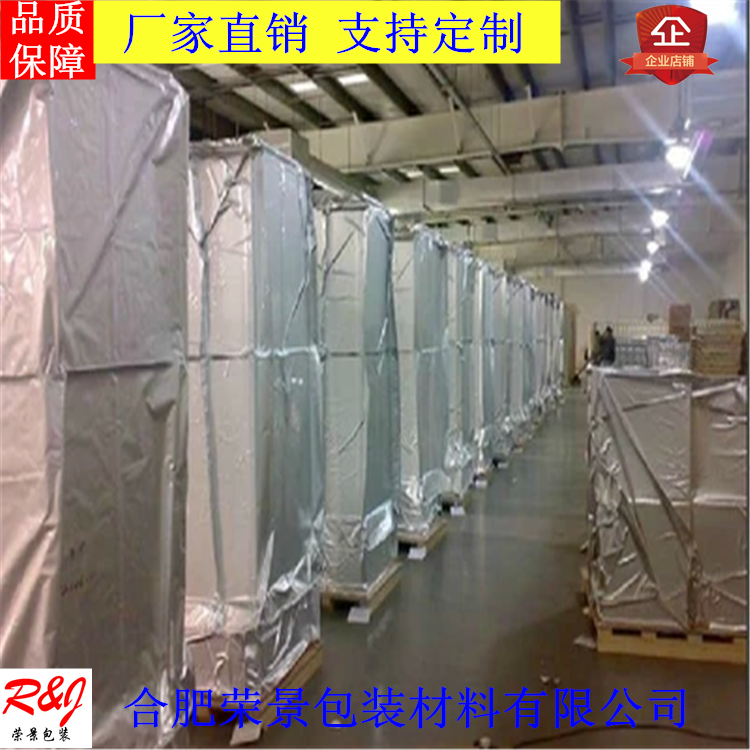 重庆供应大型铝箔避光袋 大型显示器包装袋 精密设备防锈防潮袋