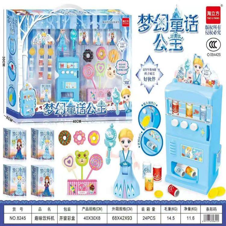 早教玩具 趣味饮料机 儿童益智玩具