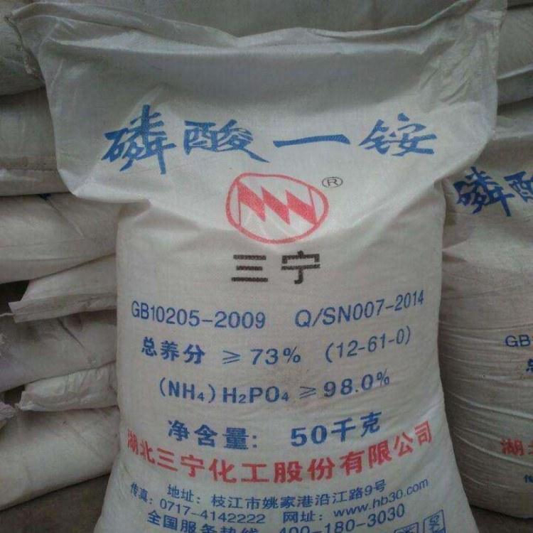 磷酸二铵 农业级磷酸一铵农业基肥磷酸二铵行情价格