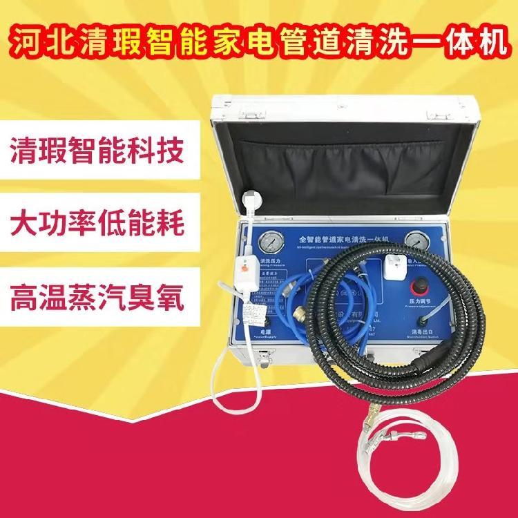 家电清洗设备家电清洗行业利润地热清洗机