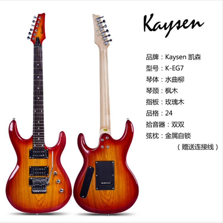 广州天河区好吉他价格 买凯森吉他就找广州嘉音