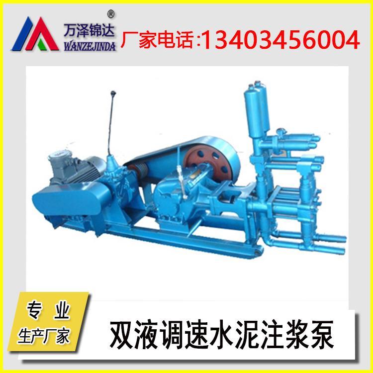 煤矿专用双液注浆泵 煤矿专用双液注浆泵厂家