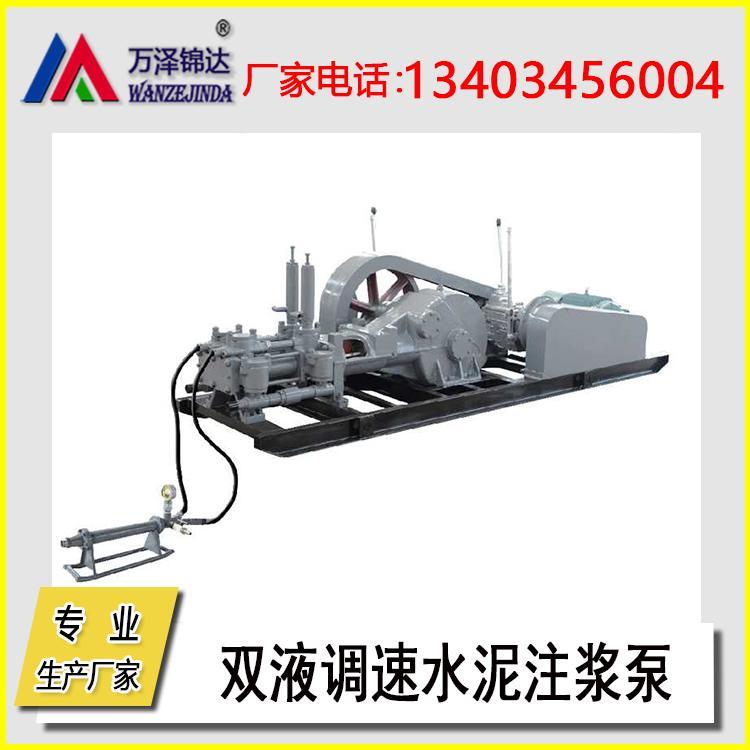 矿用防爆双液灌浆泵 矿用防爆双液灌浆泵厂家