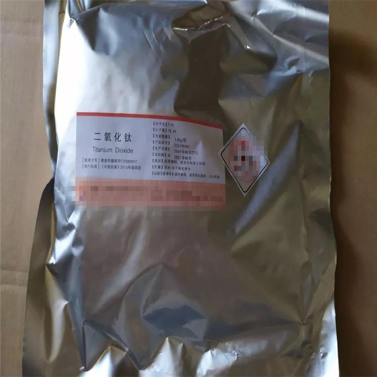 药用级二氧化钛2015药典批文 二氧化钛
