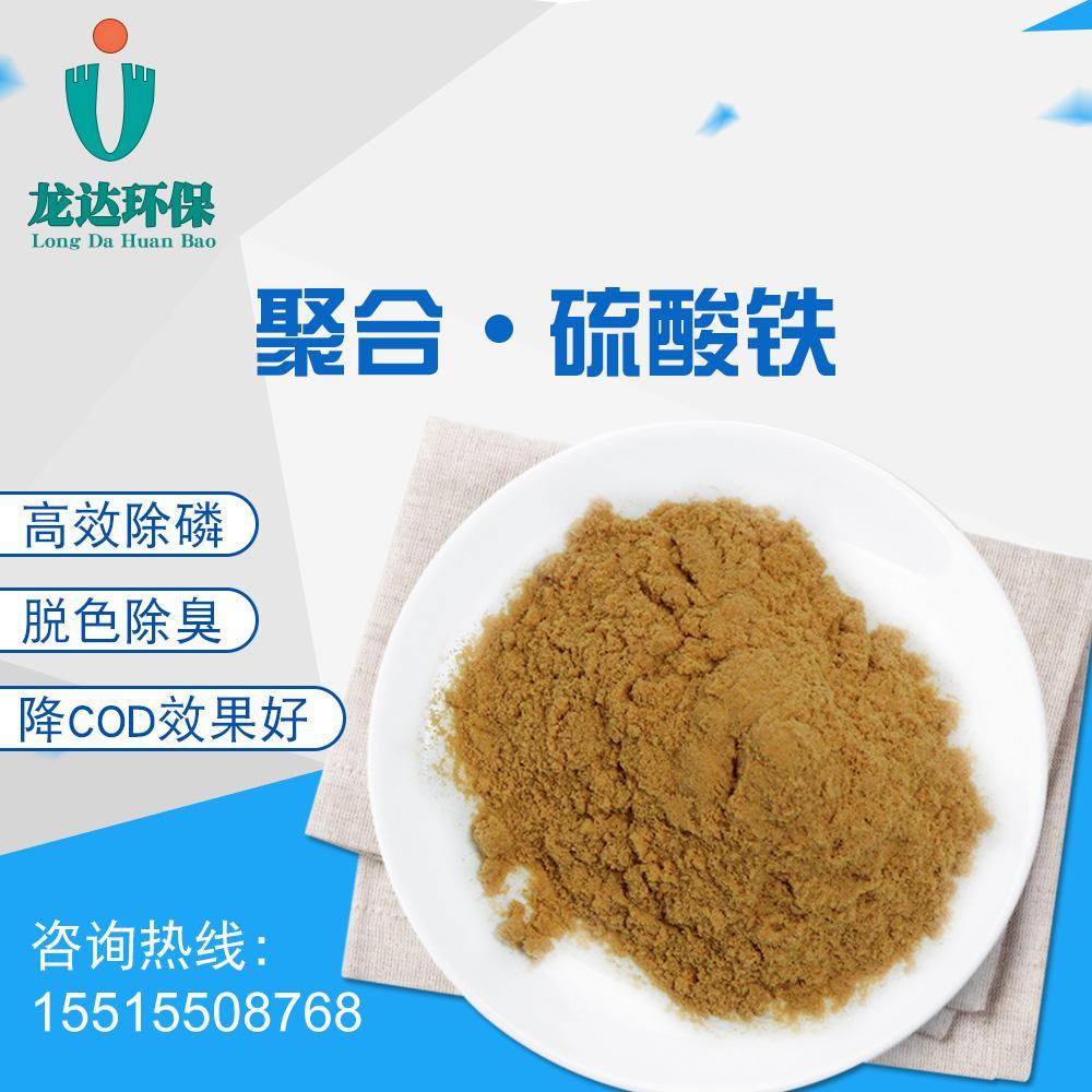 供应聚合硫酸铁 龙达环保 硫酸铁 价格 批发