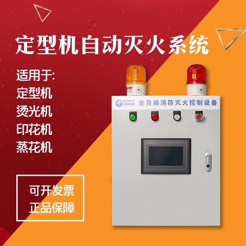 永安厂家 定型烫光印花印染蒸花机自动灭火系统