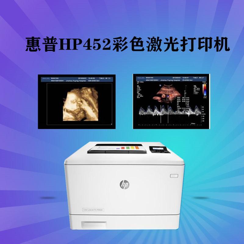 惠普HP452彩色胶片打印机