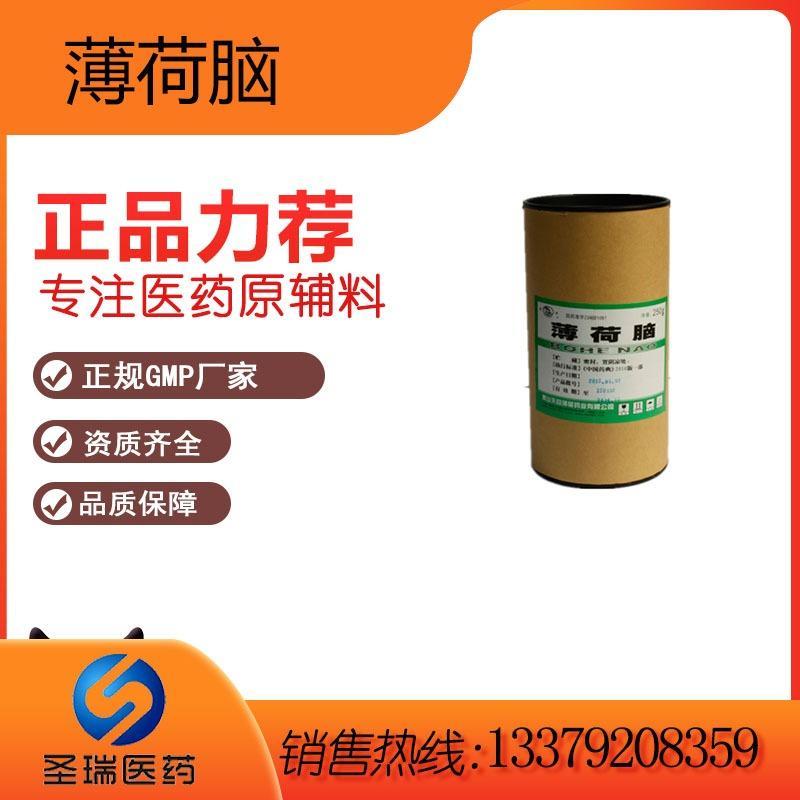 药用级薄荷脑 安徽厂家生产薄荷脑 250g一桶