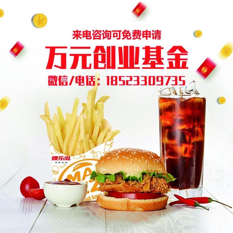 2020创业品牌连锁奶茶小吃加盟唛乐滋