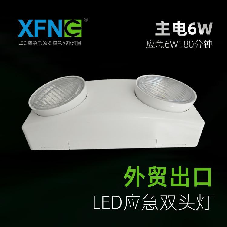 星孚智创 6W LED双头应急灯 外贸出口款消防安全出口照明灯