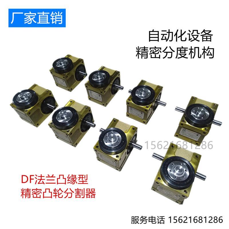 法兰型DF60凸轮分割器 金弘源生产定制间歇凸轮分割器 电机配套