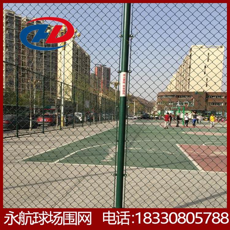 永航 上海球场围网 足球场围网厂家 围栏生产厂家 保证质量 选用优质低碳钢丝