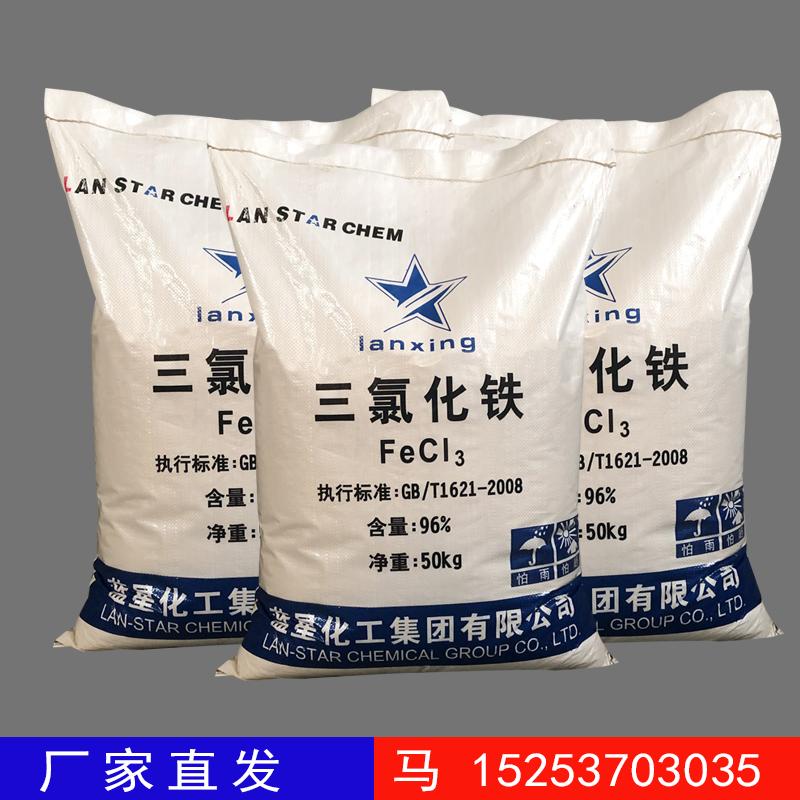供应聚合氯化铁 无水三氯化铁96.5含量净水的凝聚剂