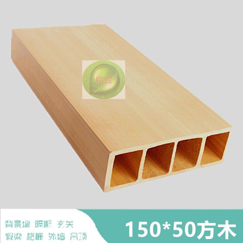 生态木方木新型装饰材料150*50隔断吊顶立柱生态木方通厂家直销