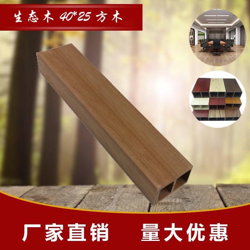 生态木方通新型装饰材料40*25隔断吊顶立柱厂家生态木方通吊顶批发
