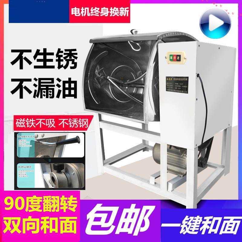 和面机用15公斤 盆式和面机25公斤 家庭自动和面机