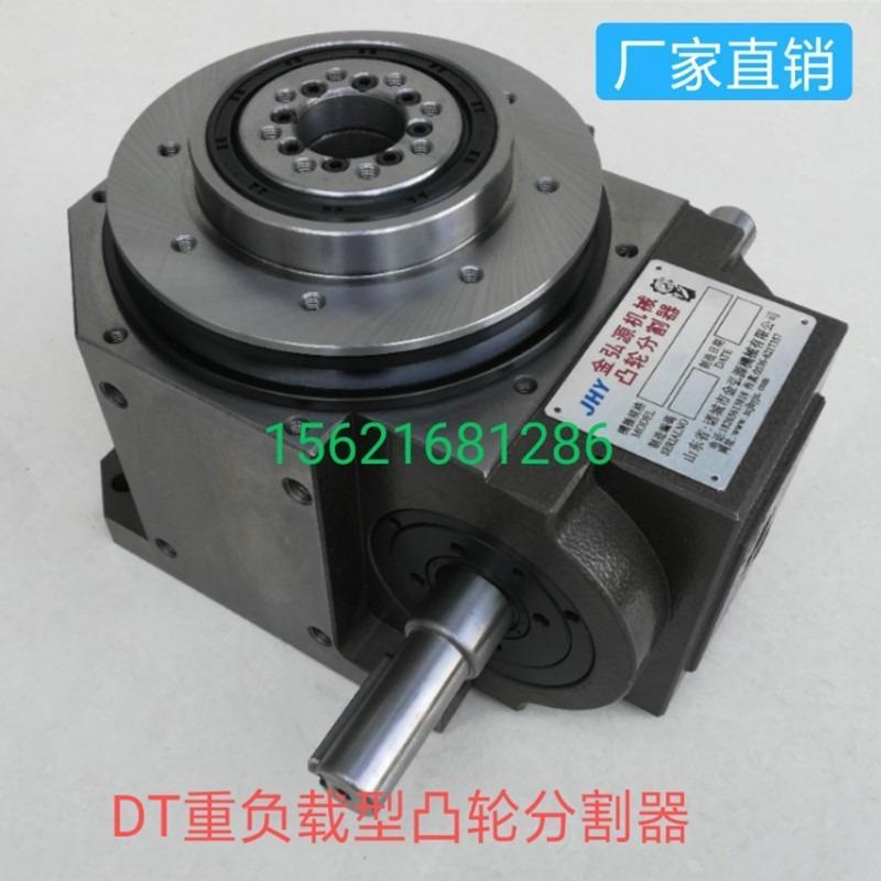 凸轮分割器平台桌面DT80压力机自动送料机构 厂家生产定制分割器