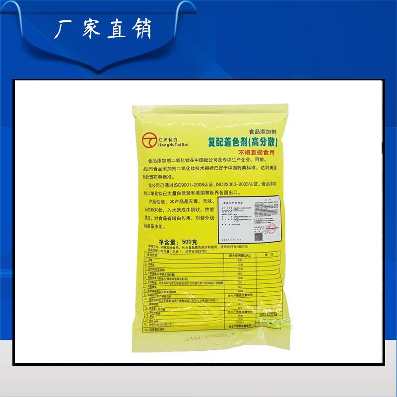 誉信诚 食品级 二氧化钛 着色剂 二氧化钛厂家直销量大从优