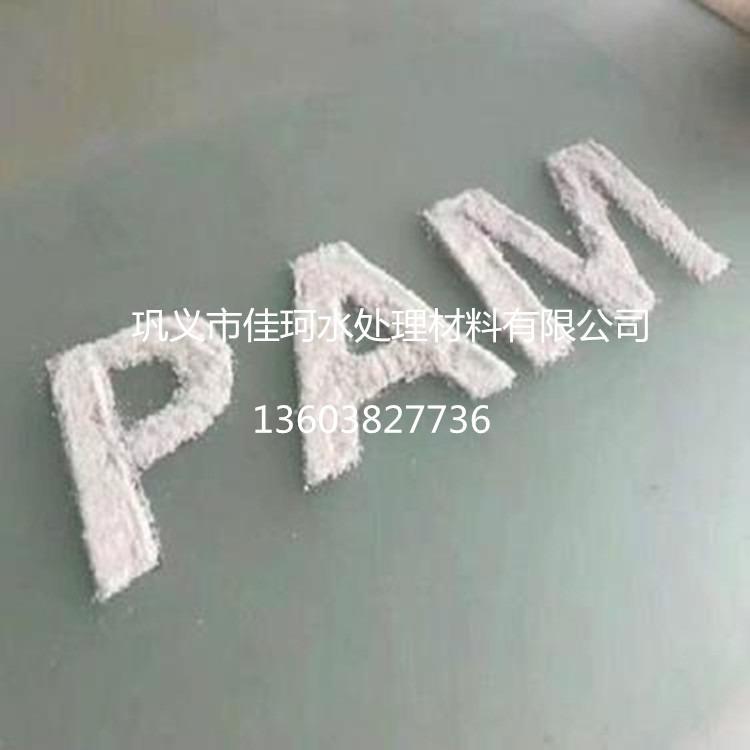 生产阳离子聚丙烯酰胺 现货供应 欢迎咨询 佳珂水处理