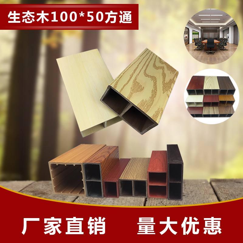 生态木方桶木100*50隔断吊顶方通立柱新型装饰材料生产生态木方通厂家