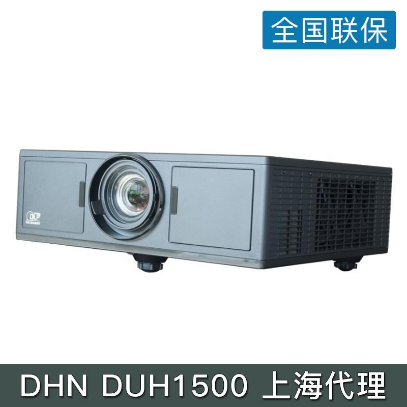 DHN DUH1500 商务教育工程影院投影机