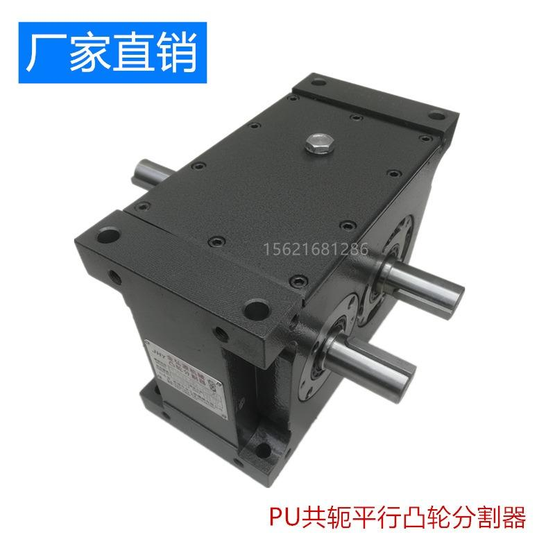 高精密凸轮分割器厂家直销平板型分割器PU80 进口配件精密耐用