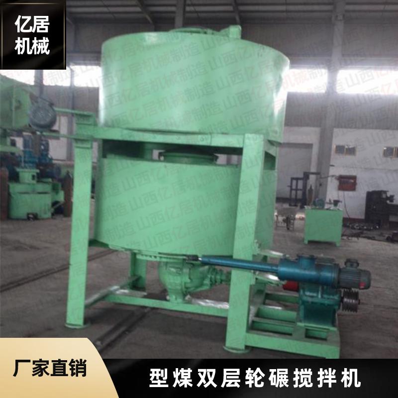 型煤搅拌机 双层型煤轮碾搅拌机 山西亿居机械厂家直销定制