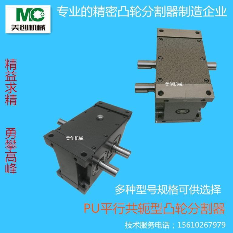 角度分割器PU80 间隙分割器 原装台湾品质