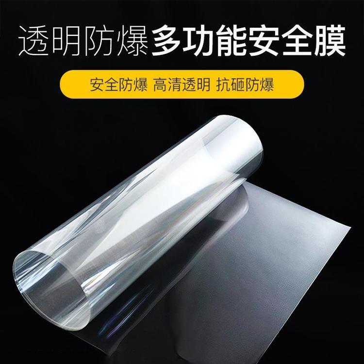 安全膜 汽车安全膜 厂家定制