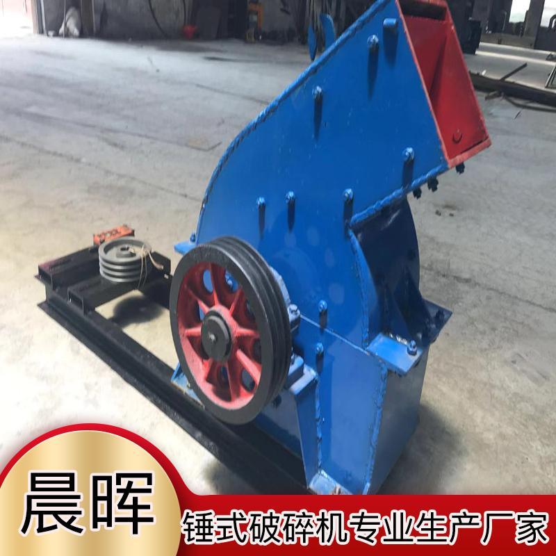 郑州矿山石料粉碎机 矿山石料粉碎机生产厂家 晨晖机械现货供应 量大从优