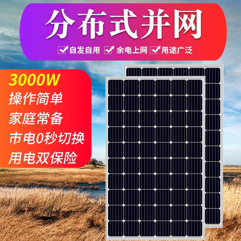 太阳能发电系统家庭分布式并系统太阳能发电设备厂家