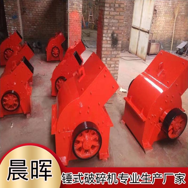 郑州锤式破碎机 小型锤式破碎机厂家 晨晖机械厂家直销 现货供应