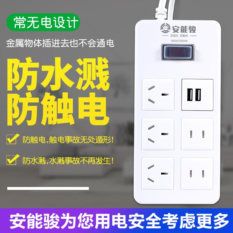 安能骏防水溅防触电插座带六位带USB款