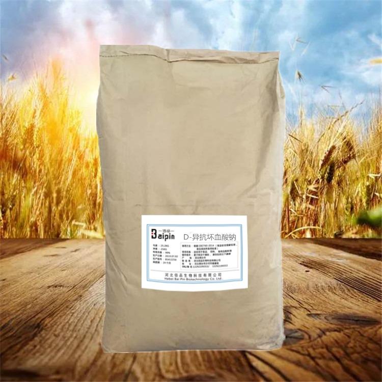 食品级D-异抗坏血酸钠厂家价格D-异抗坏血酸钠生产厂家