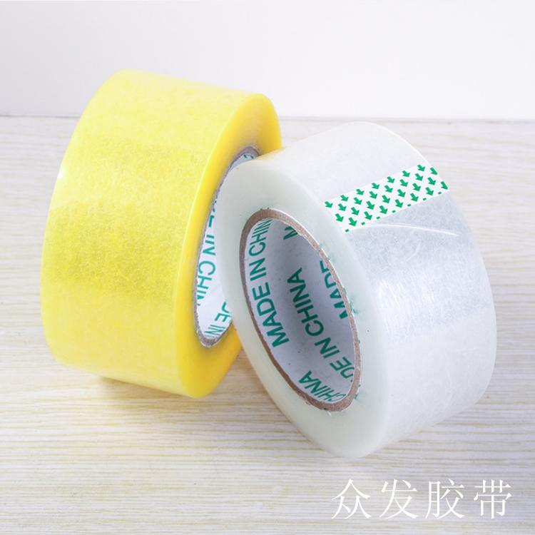 彩色塑料胶带 众发胶带厂 胶带价格