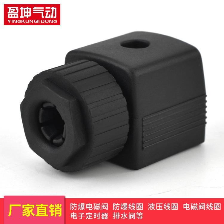 厂家直销 线圈接线盒 电磁阀插头 电磁阀接线盒定制加工