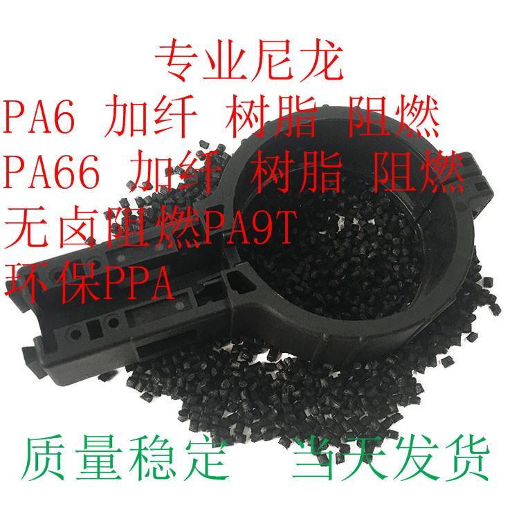 德国巴斯夫尼龙pa66阻燃PA66聚酰胺66轴套连接器塑料原料