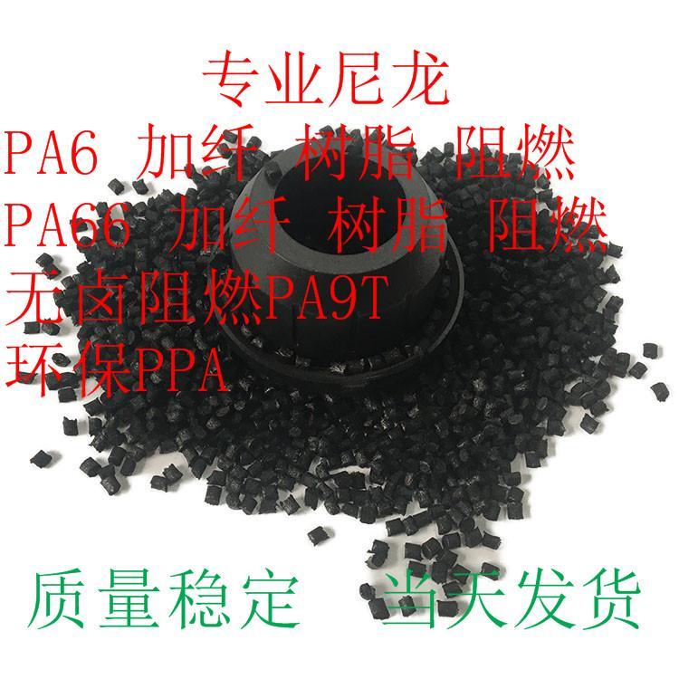 pa66美国杜邦70g33l增强PA66聚酰胺66涡轮颗粒材料