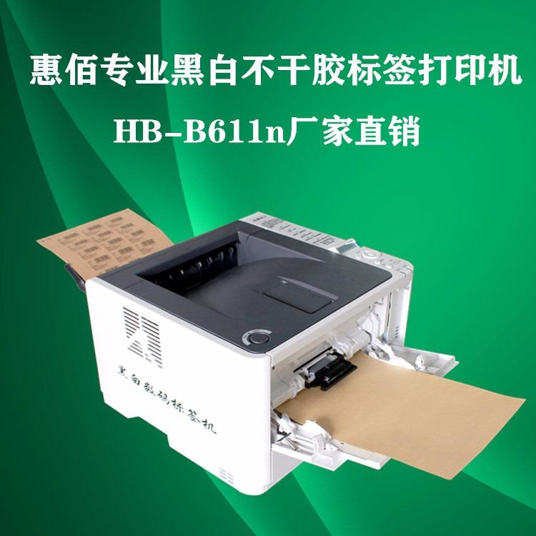 灯饰行业专业各种标签打印机 惠佰数科HBB611n