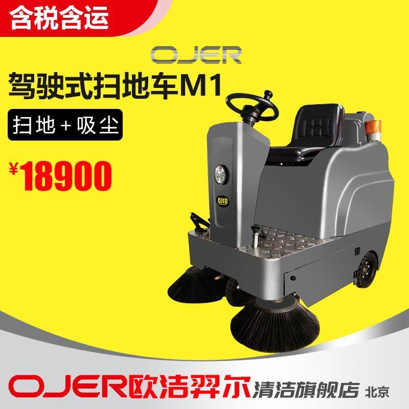 欧洁 小型驾驶式扫地机M1