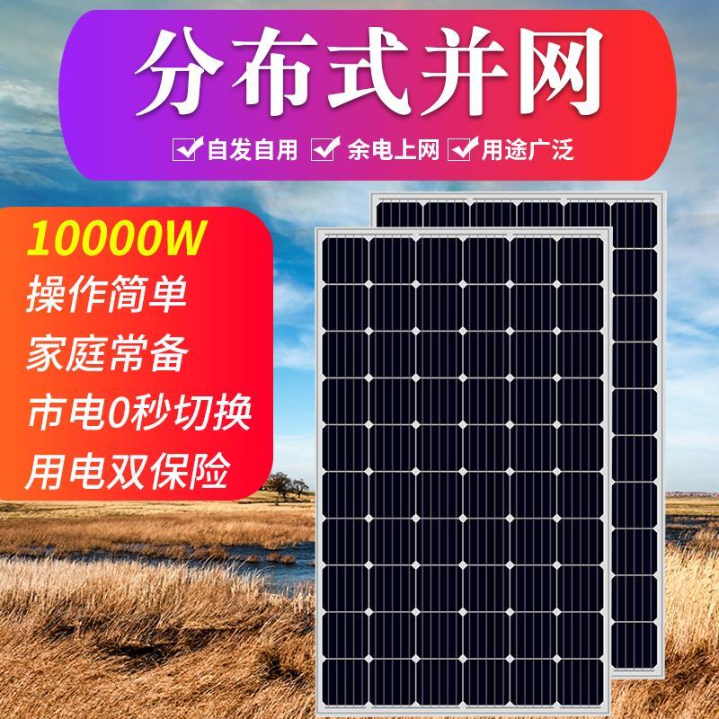 云南太阳能发电设备-太阳能发电系统报价-光伏发电-自发自用